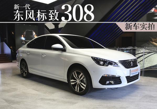 2019款东风标致308正式上市 8.97万起售