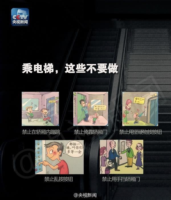 「实用」乘坐电梯必须知道的安全常识全在这儿了,快快收藏!