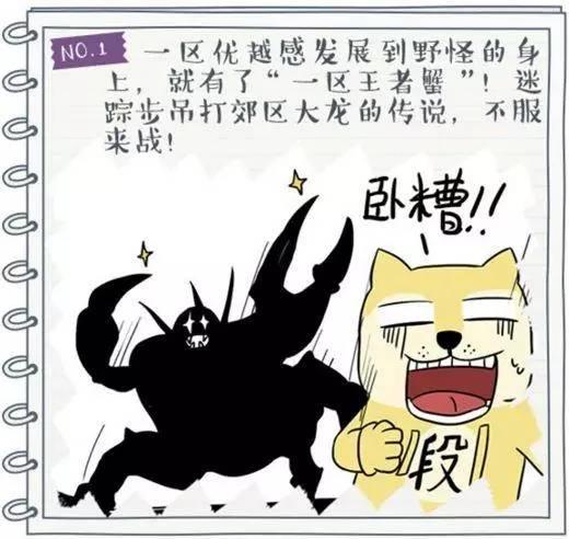 英雄联盟S9,LPL应援漫画。
