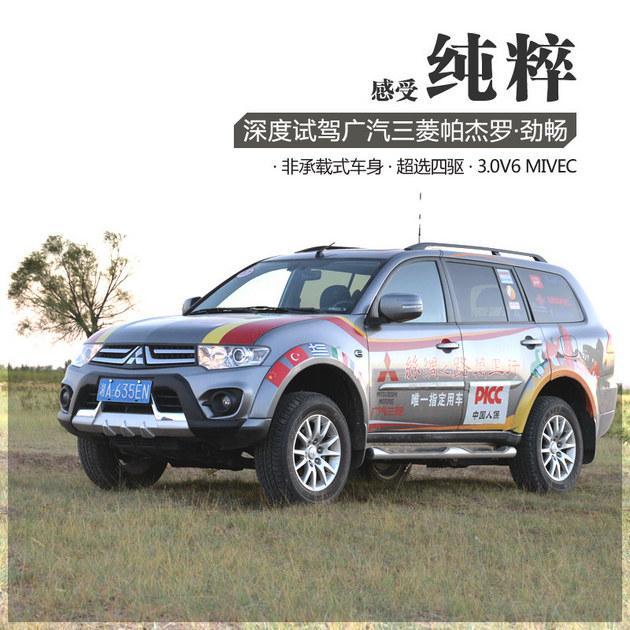 帕杰罗 广汽三菱_SUV_腾讯汽车