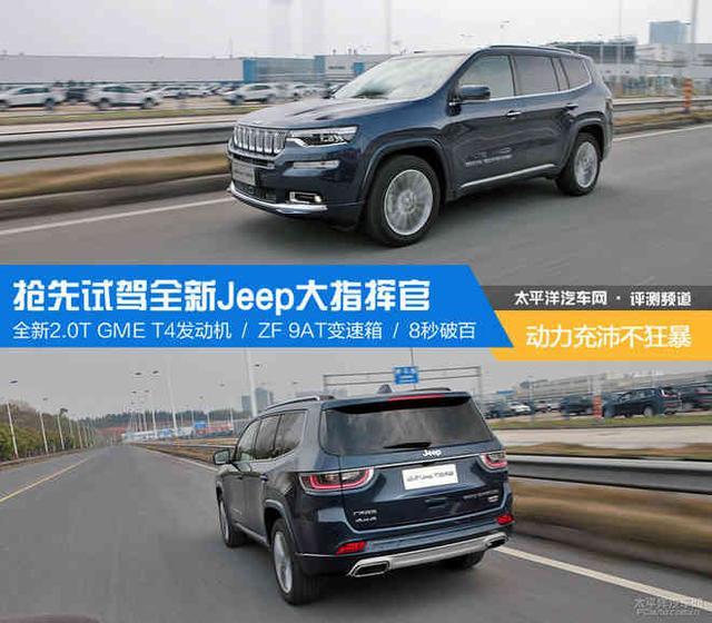 Jeep大指挥官,30万级别7座豪华SUV,车展实拍!