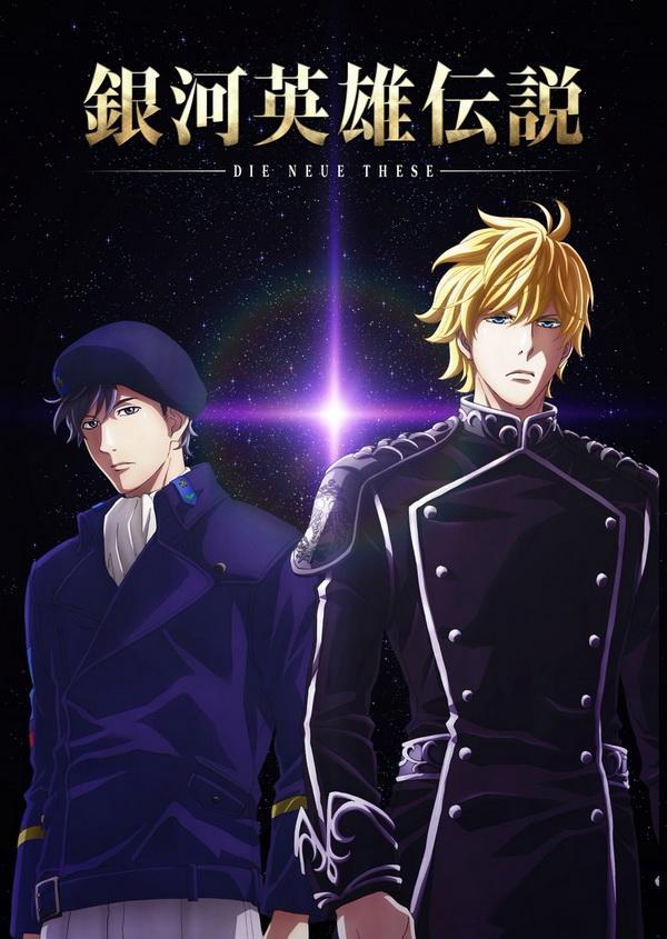 银河英雄传说外传 31