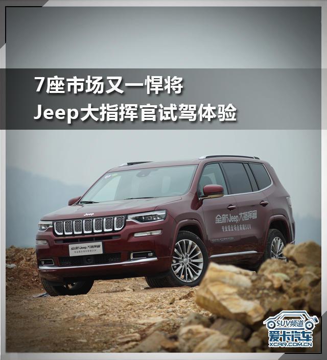 最适合中国人的美系7座SUV,全新JEEP大指挥官