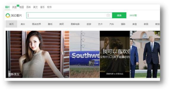 百度、搜狗、360的搜索引擎图片首页有什么不同?