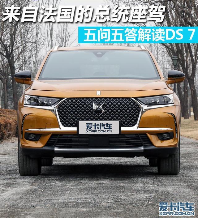 2018款DS全系车型将于10月22日正式上市