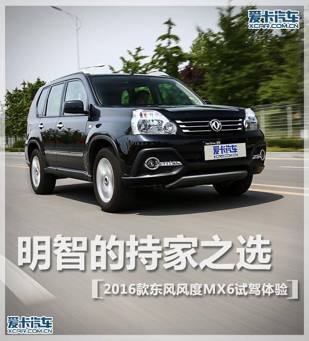 东风风度MX6日供51元 郑州日产SUV开回家-汽车频道-手机搜狐