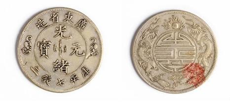 古钱币收藏-光绪元宝双龙寿字币