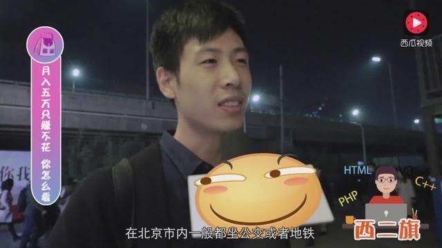 月入5万的西二旗人教你如何活得像月薪5千_手机搜狐网