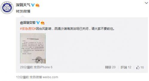 深圳山竹台风严重图片