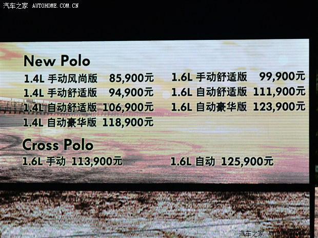 2017款大众两厢POLO1.6自动挡报价菠萝1.4多少钱【汽车时代网】