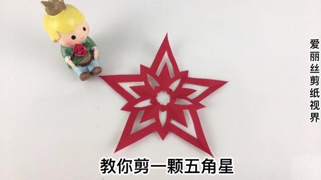 剪纸——用最简单的折叠剪出五角星剪纸作品(一)