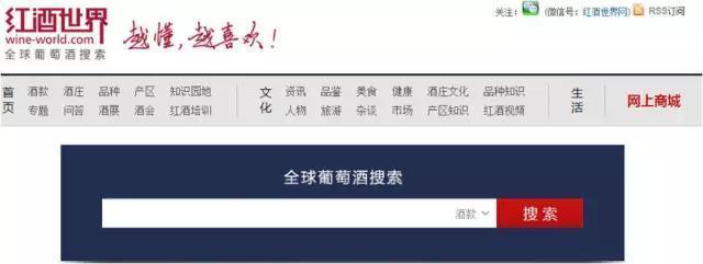 深圳红酒世界申报新三板,抢占葡萄酒资本热潮先机