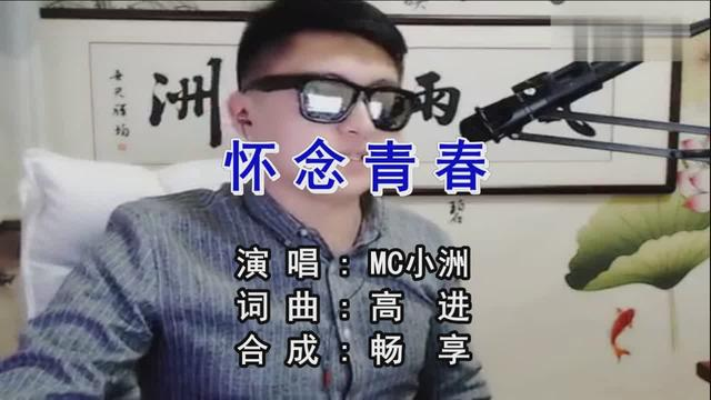 MC小洲-怀念青春