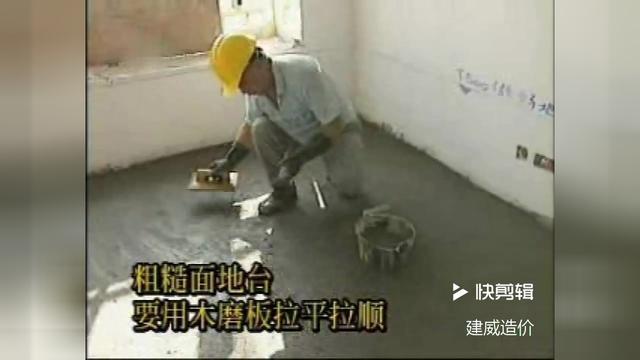 求介绍水泥砂浆地面施工工艺?