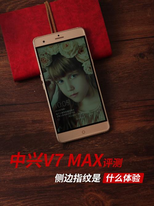 中兴天机7 MAX_中兴天机7 MAX报价、参数、图... _太平洋产品报价