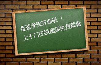 番薯学院_www.fanshuxueyuan.com-教育综合-12580网站目录