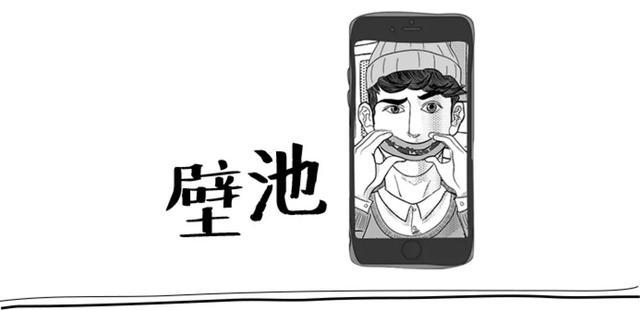 丑男手机壁纸高清