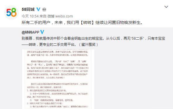 58同城旗下转转平台 欺骗消费者_投诉直通车
