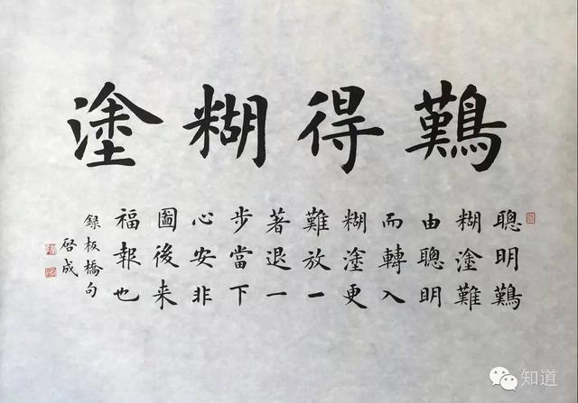 难得糊涂书法字体 难得糊涂十字绣-中国墨文化-百图汇素材网