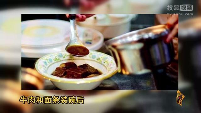 视频:台湾天价牛肉面 一套888元新台币 - 搜狐视频