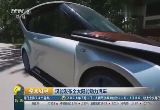 汉能造车:我们为什么需要一辆太阳能动力汽车