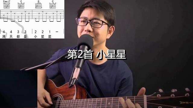 儿童歌曲《小星星》吉他谱 - 5068儿童网