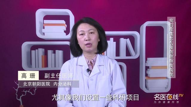 怎样预防肥胖_亲子百科_太平洋亲子网