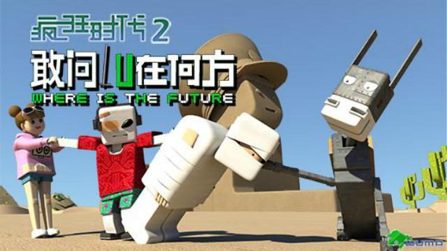 《疯狂时代》第二季07集:嫦娥要代表月亮消灭劈腿老康