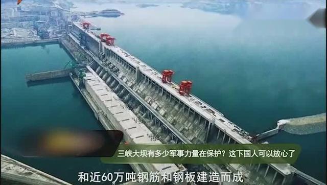 三峡大坝的军事有多强,看谁敢动歪脑筋