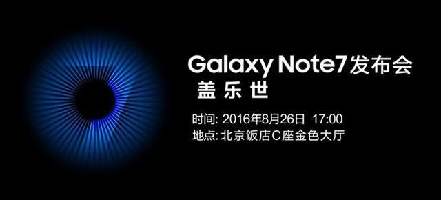 三星Note7国行已发布!虹膜识别真黑科技!