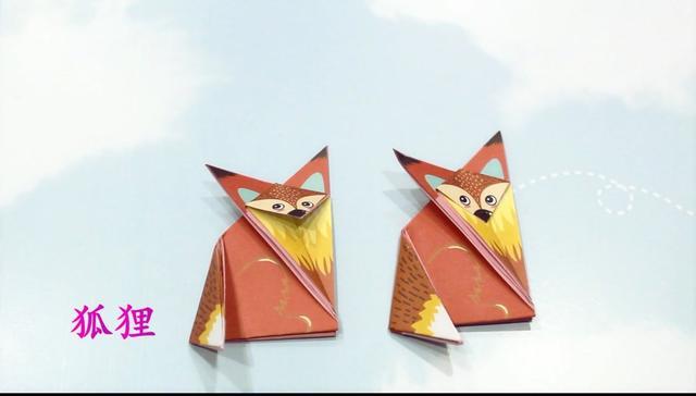 DIY折纸小狐狸视频教程,简单的手工,儿童自己也能学会折纸