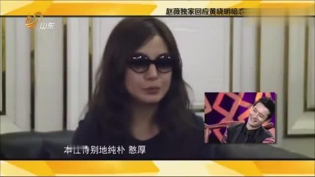 黄晓明竟然喜欢赵薇赵薇一句话,化解所有尴尬