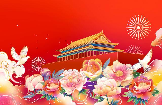 国庆节的画
