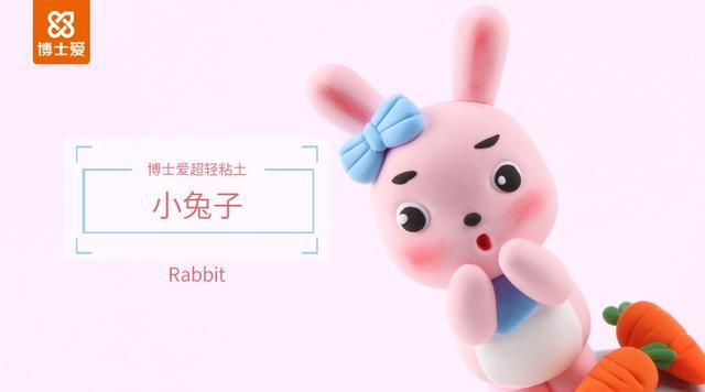 橡皮泥手工制作兔子_聚优经验网