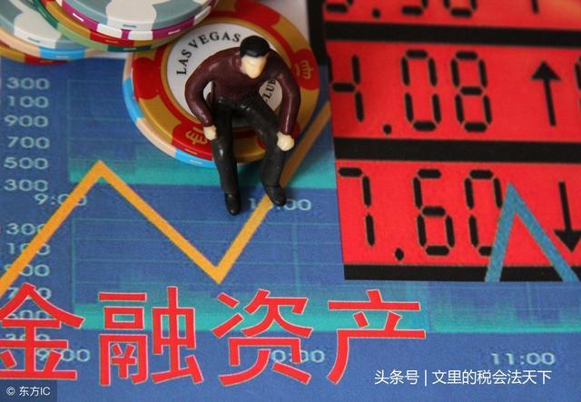 金融资产的概念和分类_东奥会计在线