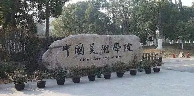 浙江理工大学陈雷