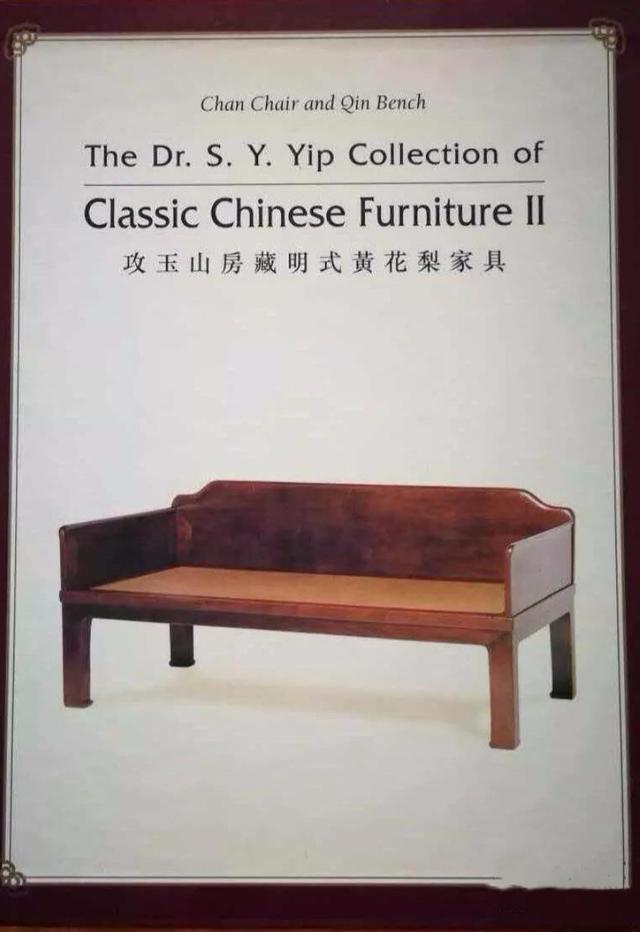 海南黄花梨老家具