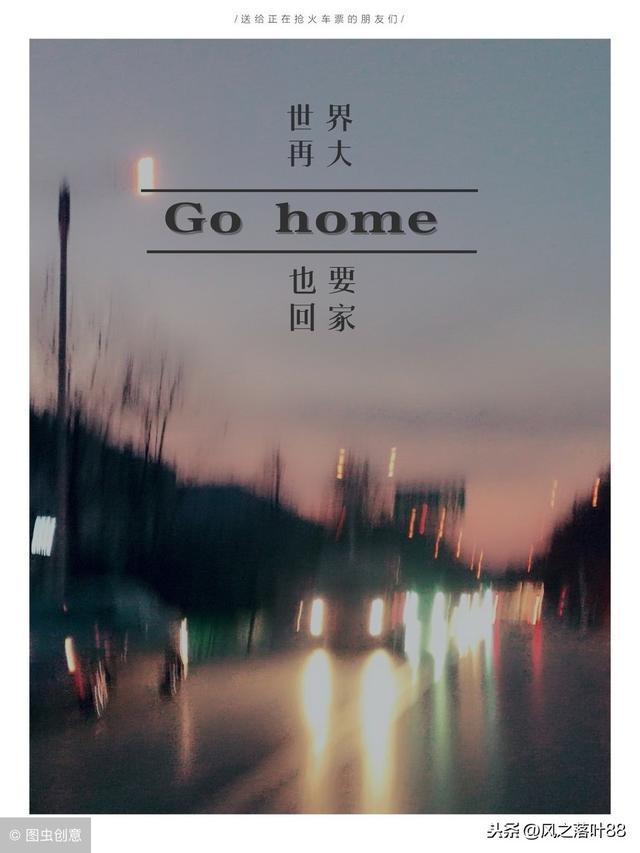 春节回家,你敢说你不装逼吗?