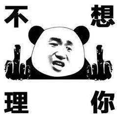 熊猫头召集令!熊猫头四字怼人系列表情包,无水印速来收藏