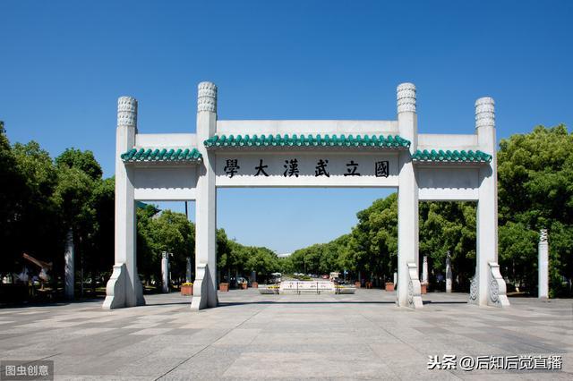 武汉大学,百年名校