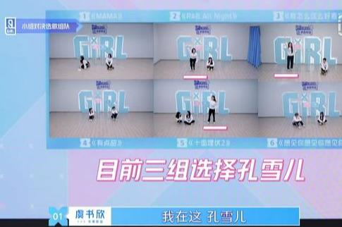 虞书欣花式表白孔雪儿,赵小棠发言引争议,《青你2》抢人戏太多