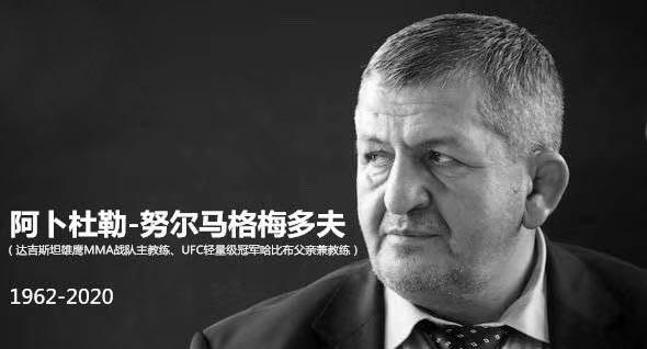 噩耗!UFC小鹰哈比布父亲因新冠去世,被誉为俄国MMA之父