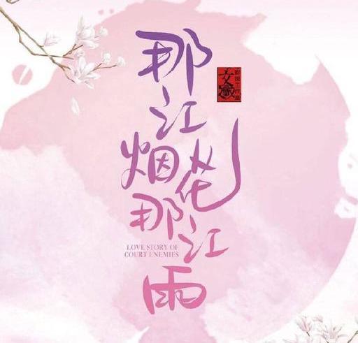 《那江烟花那江雨》与《延禧攻略》同是清宫剧,海报效果有所不同