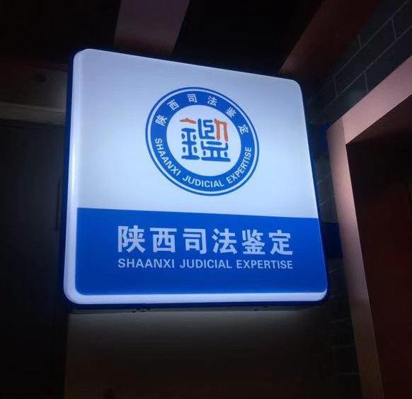 司法鉴定中心营业执照