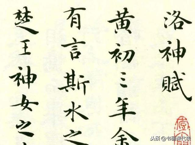 广东书协副主席梁鼎光,小楷《洛神赋》欣赏:清秀典雅、意态生动
