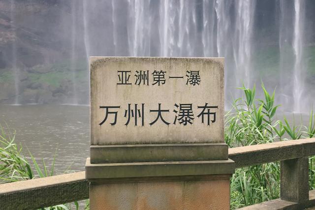 万州青龙瀑布