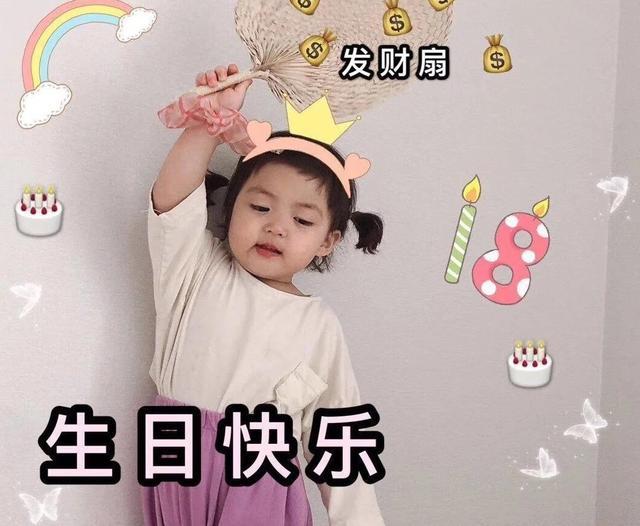 生日快乐图片可爱
