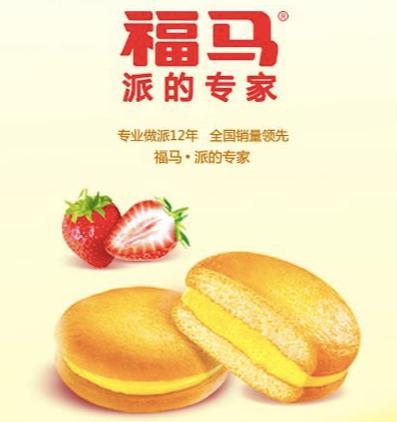 李玟福马蛋黄派