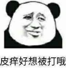 熊猫头挑事系列表情包:皮痒的好想被打呦!无水印速来拿走