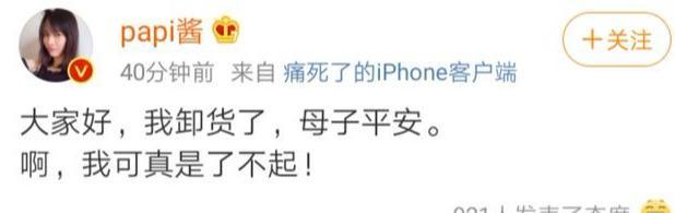 中国第一网红papi官宣产子,夸自己了不起,细节透露顺产大呼太疼